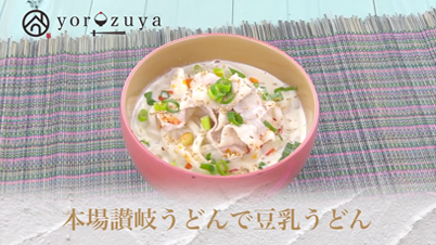 How to Cook Soymilk Sanuki Udon